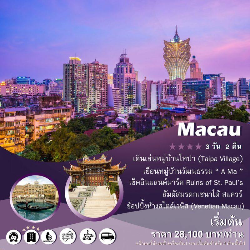 FIT12A_Macau 3D