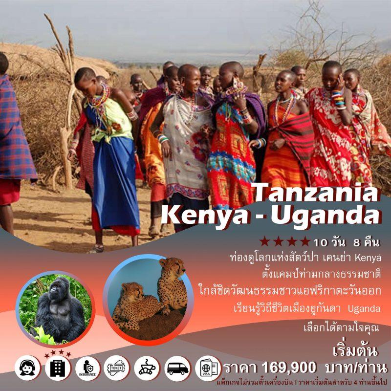 Tanzania-Kenya-Uganda