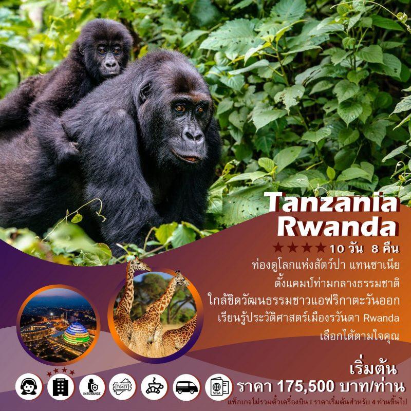 Tanzania-Rwanda