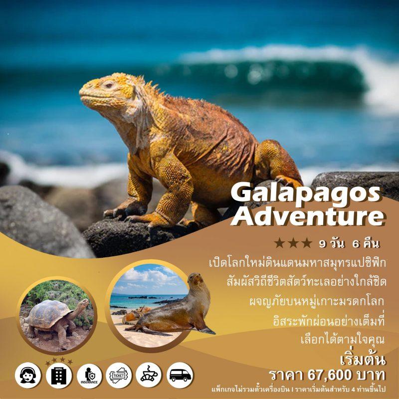 galapagos 1